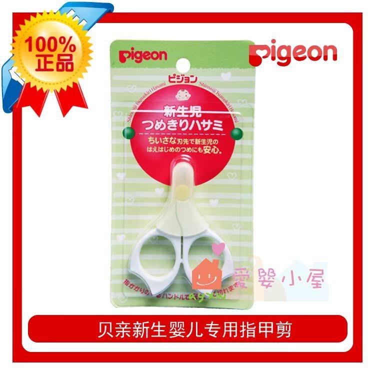 кусачки для ногтей Pigeon 10317