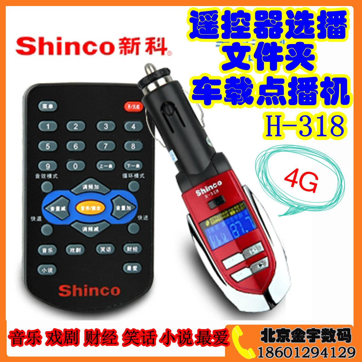 FM модулятор Shinco  H-318 4G MP3