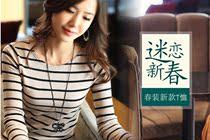包邮2013春装新款新品 女装衣韩版淑女条纹修身打底衫女长袖t恤 价格:9.99