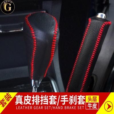 汽车真皮排挡套手缝挡把套专用手动挡自动挂挡档位套档杆套手刹套