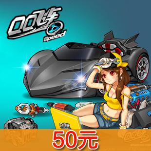 360 QQ 50