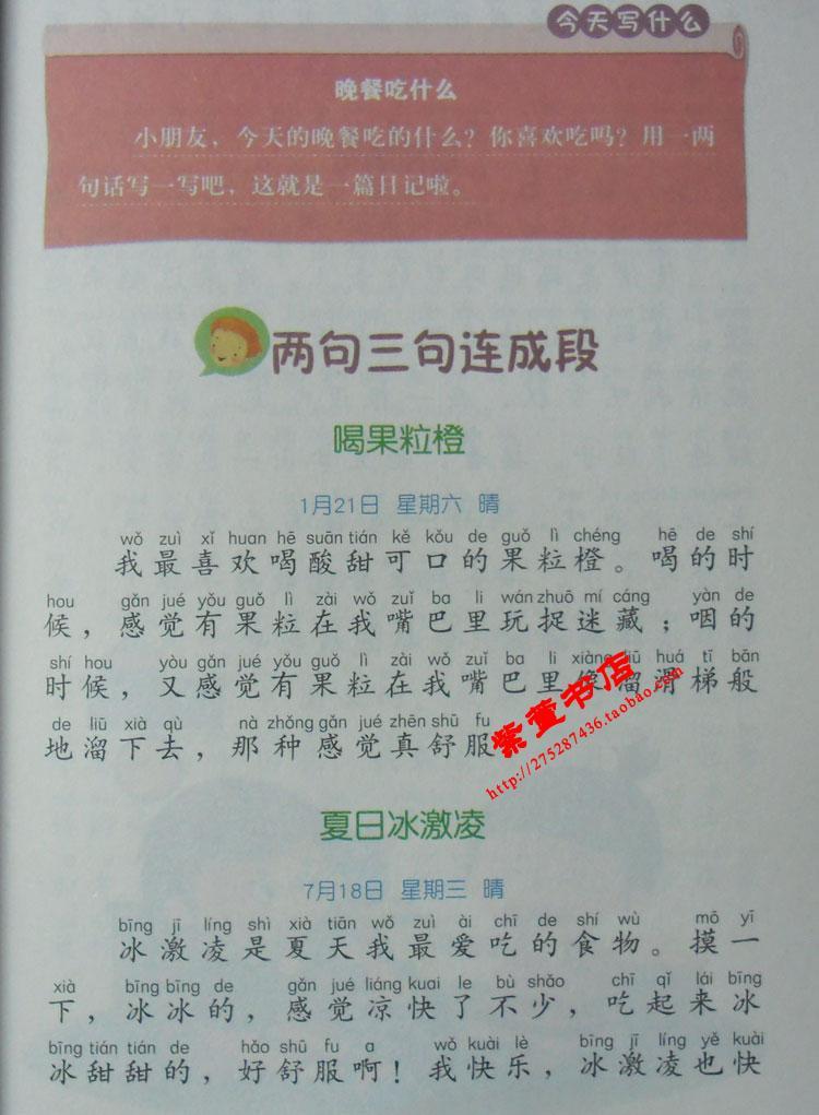 作文-日记别怕书籍:小学生一句话正版(注音版无锡小学转学图片