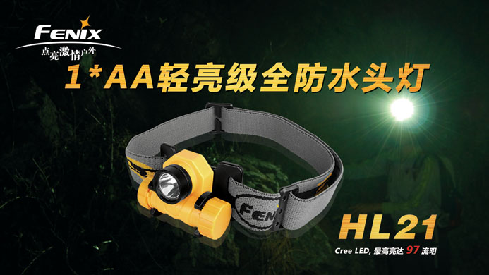 Fenix ​​Phoenix HL21 1AA ultralight waterproof outdoor bright headlights