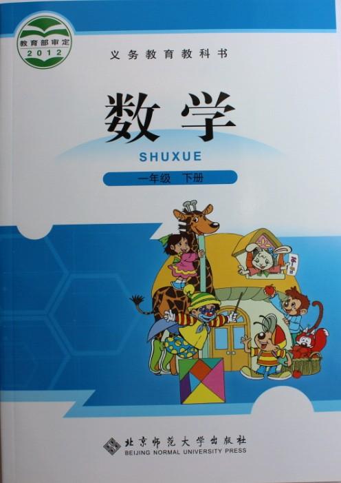 新版义务教育教科书北师大版一年级数学下册